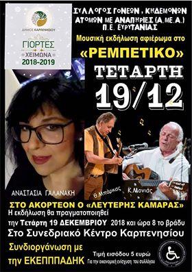 """19-12-2018: Μουσική εκδήλωση - αφιέρωμα στο """"Ρεμπέτικο"""""""