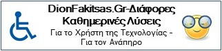 DionFakitsas.gr-Διάφορες Καθημερινές Λύσεις