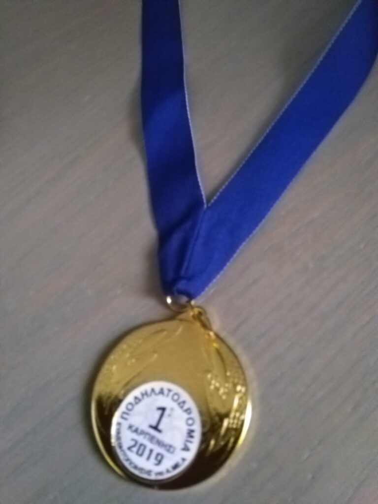 Μετάλλιο της 1ης ποδηλατοδρομίας