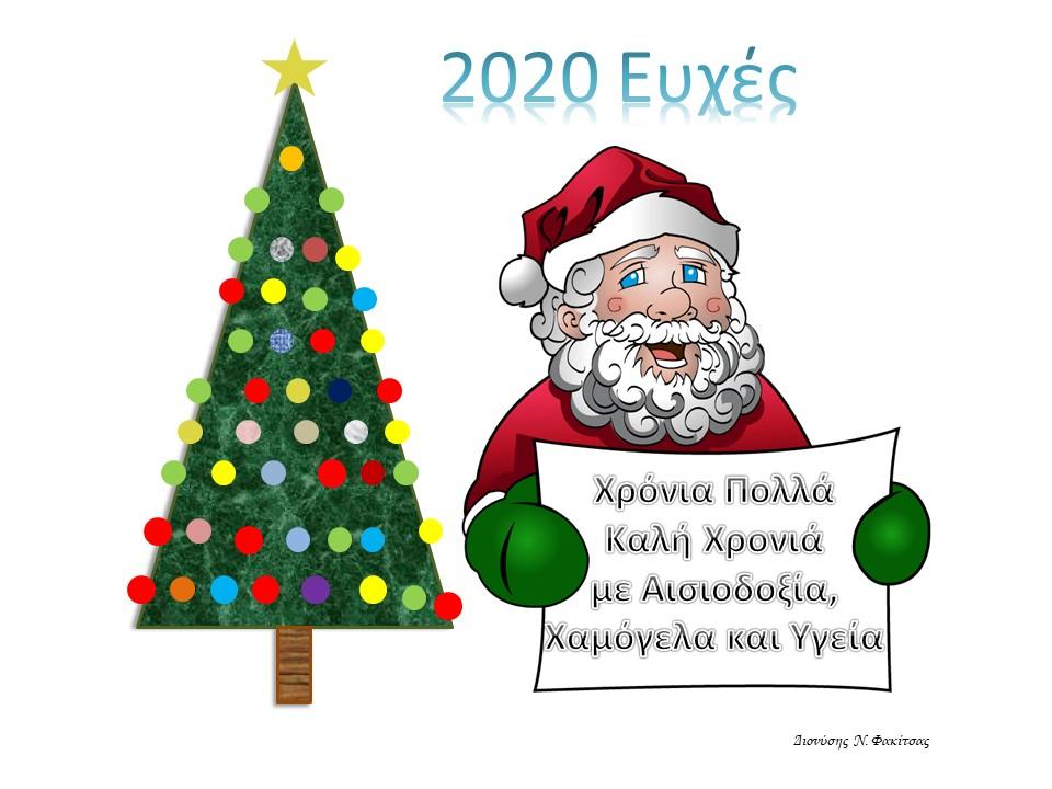 2020 Ευχές