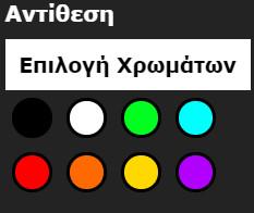 Αντίθεση - Επιλογή Χρωμάτων